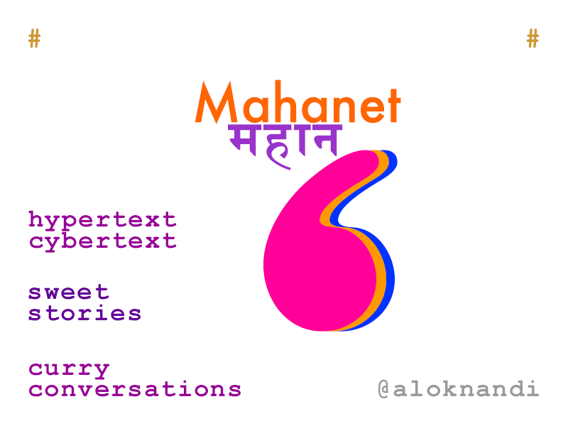 Mahanet - interactive narrative by Alok b. Nandi